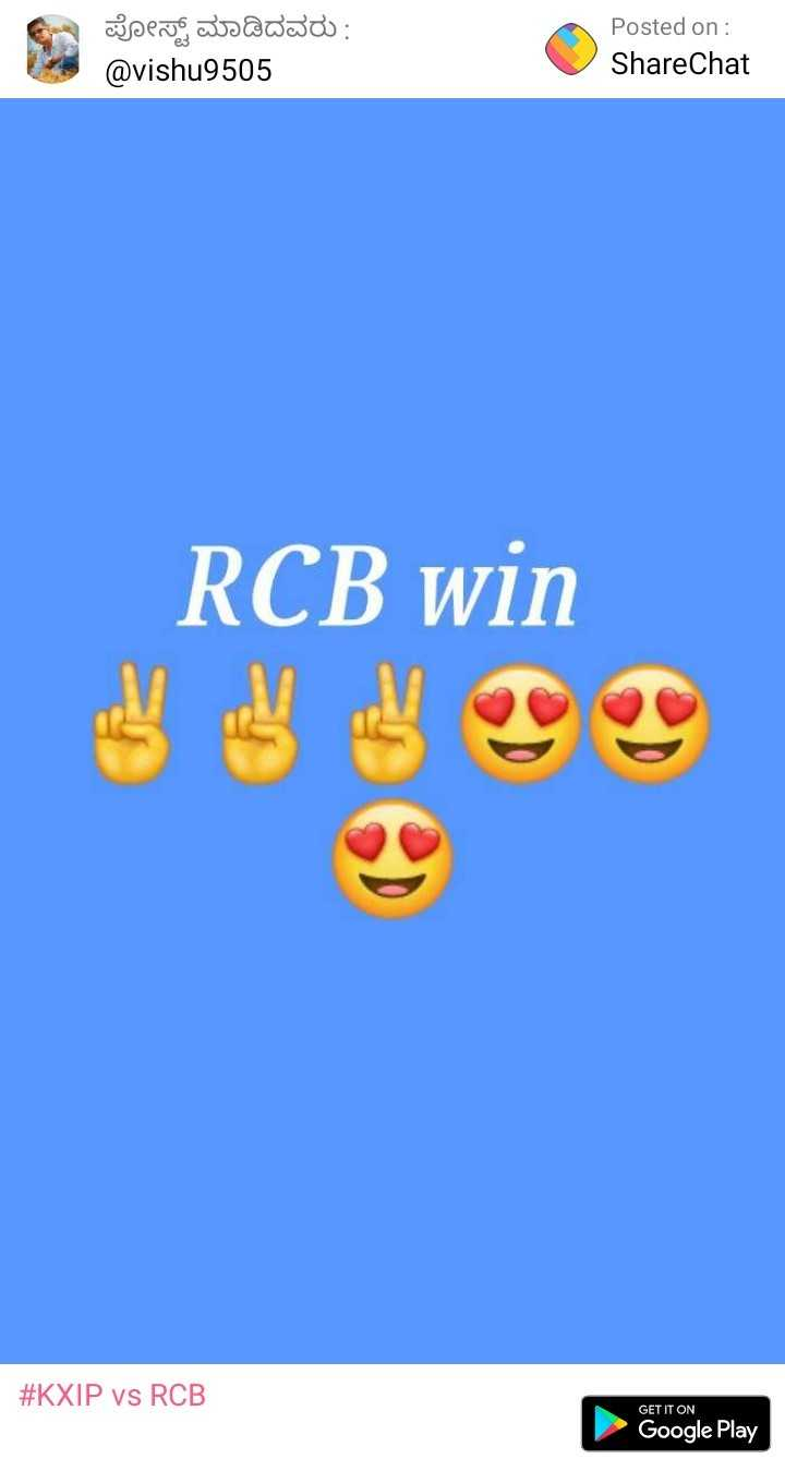 KXIP vs RCB - ಪೋಸ್ಟ್ ಮಾಡಿದವರು : @ vishu9505 Posted on : ShareChat RCB win # KXIP vs RCB GET IT ON Google Play - ShareChat