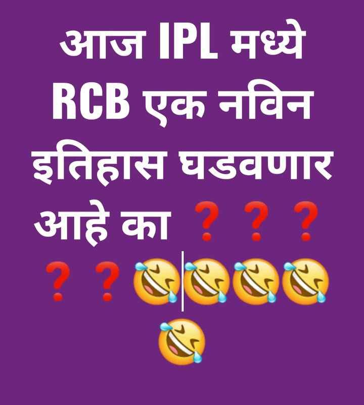 🏏KXIP vs RCB - आज IPL मध्ये RUB एक नविन इतिहास घडवणार आहे का - ShareChat