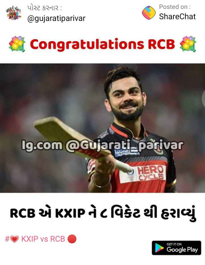 💗 KXIP vs RCB 🔴 - પોસ્ટ કરનાર : @ gujaratiparivar Posted on : ShareChat Congratulations RCBO lg . com @ Gujarati _ parivar RCB và KXIP Gòa alexia # C KXIP vs RCBO GET IT ON Google Play - ShareChat