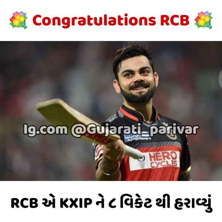 💗 KXIP vs RCB 🔴 - Congratulations RCB A Ig . com @ Gujarati - parivar Codi CE RCB એxIP ને ૮ વિકેટથી હરાવ્યું - ShareChat