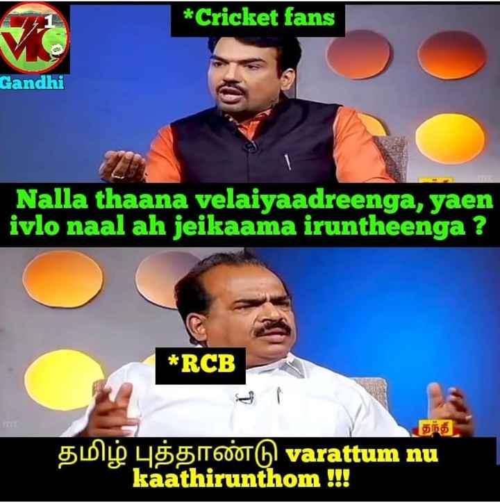 🏏 KXIP vs RCB - * Cricket fans Gandhi Nalla thaana velaiyaadreenga , yaen ivlo naal ah jeikaama iruntheenga ? * C : guip 405 TOT varattum nu kaathirunthom ! ! ! - ShareChat