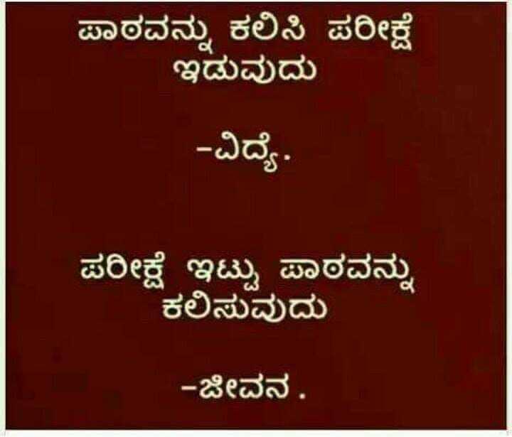Kannada kavanagalu - ಪಾಠವನ್ನು ಕಲಿಸಿ ಪರೀಕ್ಷೆ ಇಡುವುದು C - ವಿದ್ಯೆ . ಪರೀಕ್ಷೆ ಇಟ್ಟು ಪಾಠವನ್ನು ಕಲಿಸುವುದು - ಜೀವನ . - ShareChat