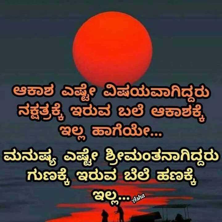 Kannada kavanagalu - ಆಕಾಶ ಎಷ್ಟೇ ವಿಷಯವಾಗಿದ್ದರು ನಕ್ಷತ್ರಕ್ಕೆ ಇರುವ ಬಲೆ ಆಕಾಶಕ್ಕೆ ಇಲ್ಲ ಹಾಗೆಯೇ ಮನುಷ್ಯ ಎಷ್ಟೇ ಶ್ರೀಮಂತನಾಗಿದ್ದರು ಗುಣಕ್ಕೆ ಇರುವ ಬೆಲೆ ಹಣಕ್ಕೆ Asha - ShareChat