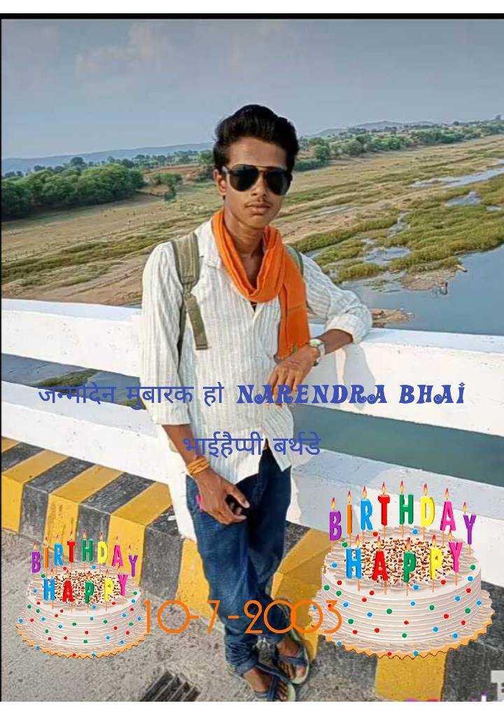 🐱Kitten डे - जनादेन मुबारक हो N ENDRA BHAi गईहैप्पी बर्थडे BIRTHDAY : : | 2 : - ShareChat