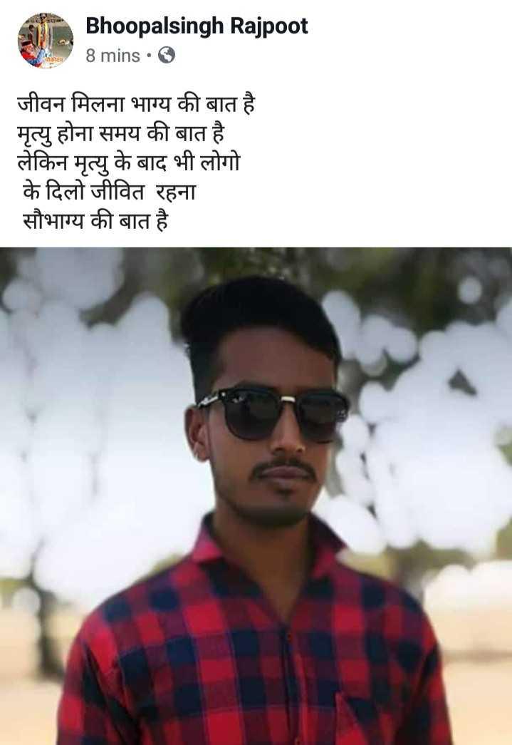 🐱Kitten डे - Bhoopalsingh Rajpoot 8 mins • ७ जीवन मिलना भाग्य की बात है । मृत्यु होना समय की बात है । लेकिन मृत्यु के बाद भी लोगो के दिलो जीवित रहना सौभाग्य की बात है । - ShareChat