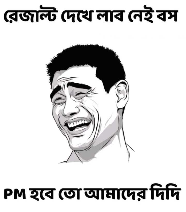 LIVE ভোটের রেজাল্ট  ২০১৯ - রেজাল্ট দেখেলাব নেইবস PM হবে তােআমাদের দিদি - ShareChat