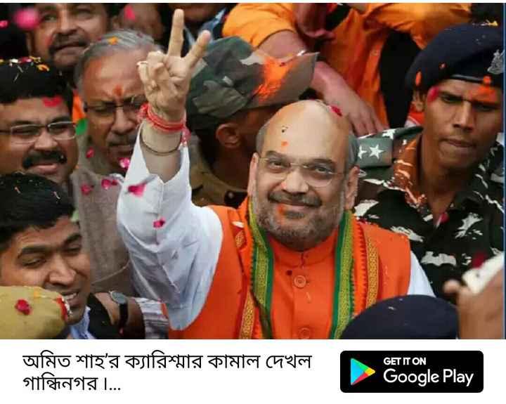 LIVE ভোটের রেজাল্ট  ২০১৯ - ক অমিত শাহ ' র ক্যারিশ্মার কামাল দেখল গান্ধিনগর । . . . GET IT ON Google Play - ShareChat