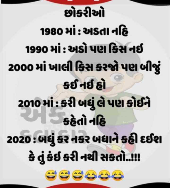 🤪 LOL - છોકરીઓ 1980માં અડતા નહિ 1990માં અડોપણ કિસનઈ 2૦૦૦માં ખાલી કિસ કરજો પણ બીજું કઈ નઈ હો 2010માં કરી બધું લેપણ કોઈને કહેતો નહિ 2020 : બધું કરનકર બધાને કહી દઈશ કે તું કંઈ કરી નથી સકતો . - ShareChat