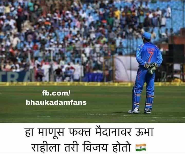 🔴Live Score IND vs AFG - fb . com / bhaukadamfans हा माणूस फक्त मैदानावर ऊभा राहीला तरी विजय होतो - ShareChat