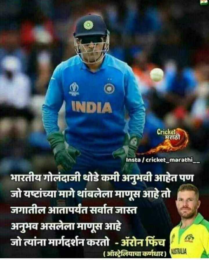 🔴Live Score IND vs AFG - INDIA Cricket मराठी Insta / cricket _ marathi _ _ भारतीय गोलंदाजी थोडे कमी अनुभवी आहेत पण जो यष्टांच्या मागे थांबलेला माणूस आहे तो जगातील आतापर्यंत सर्वात जास्त अनुभव असलेला माणूस आहे । जो त्यांना मार्गदर्शन करतो - अॅरोन फिंच । आलंयाचा कर्णधMILIA - ShareChat