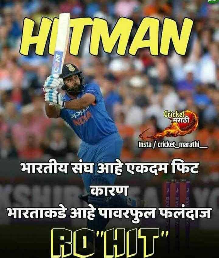 🔴Live Score IND vs BAN - HITMAN Cricket मराठी Insta / cricket _ marathi _ _ _ भारतीय संघ आहे एकदम फिट कारण   भारताकडे आहे पावरफुल फलंदाज RO HIT - ShareChat