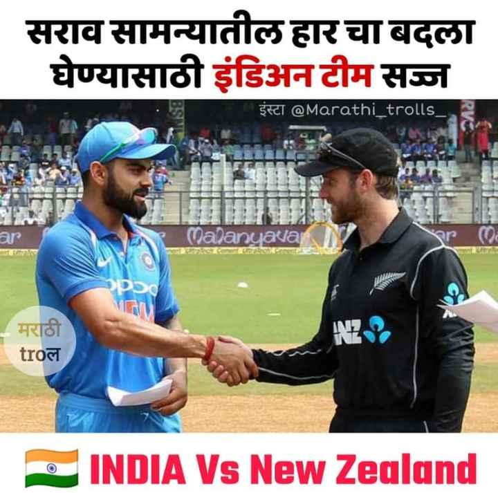 🔴Live Score IND vs NZ - सराव सामन्यातील हार चा बदला घेण्यासाठी इंडिअन टीम सज्ज Stel @ Marathi _ trolls _ ar Qalanyava _ मराठी troल INDIA Vs New Zealand - ShareChat