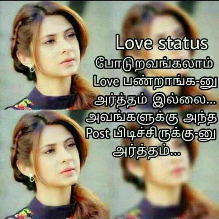 Love BGM - Love status போடுறவங்கலாம் Love பண்றாங்கனு அர்த்தம் இல்லை . அவங்களுக்கு அந்த Postபிடிச்சிருக்குனு அர்த்த ம் - ShareChat