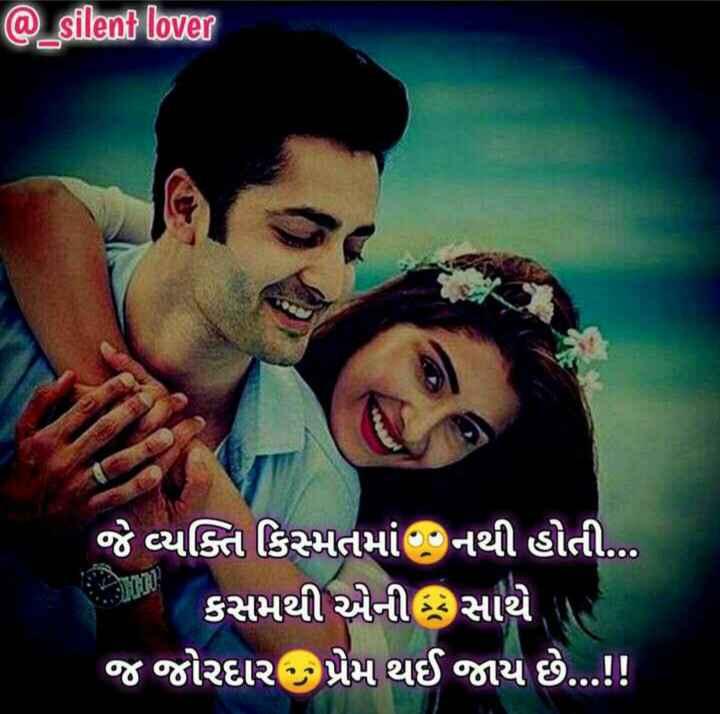 💖 Love Story - @ _ silent lover જે વ્યક્તિ કિસ્મતમાં નથી હોતી . ... કસમથી એની સાથે જ જોરદાર પ્રેમ થઈ જાય છે . . . ! ! - ShareChat