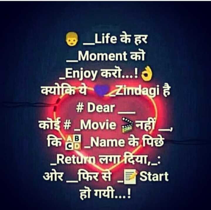 Love You Zindagi - B _ Life के हर _ Moment को Enjoy करो . . . ! क्योकि ये Zindagi है # Dear कोई # _ Movie नहीं , Pai AB _ Name as food _ Return लगा दिया , ओर _ फिर से FStart हो गयी . . . ! - ShareChat