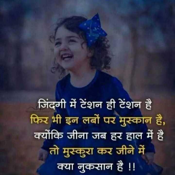 Love You Zindagi - जिंदगी में टेंशन ही टेंशन है फिर भी इन लबों पर मुस्कान है , क्योंकि जीना जब हर हाल में है तो मुस्कुरा कर जीने में । क्या नुकसान है ! ! - ShareChat