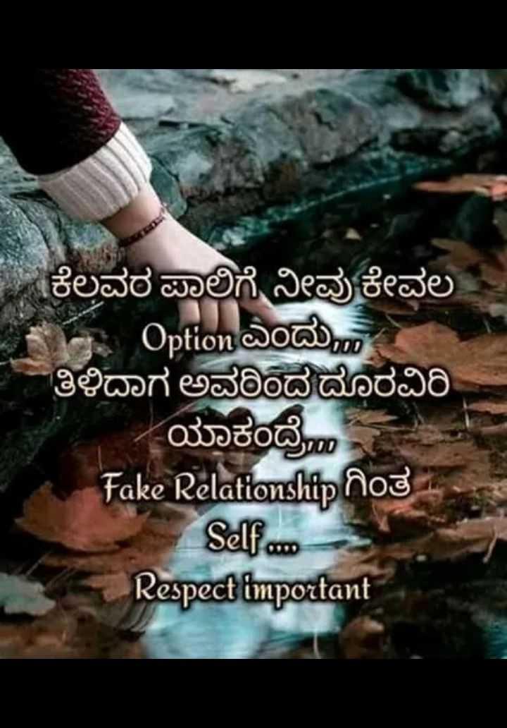 💖 Love You - ಕೆಲವರ ಪಾಲಿಗೆ ನೀವು ಕೇವಲ * Option odb , ` ತಿಳಿದಾಗ ಅವರಿಂದ ದೂರವಿರಿ ಯಾಕಂದ್ರೆ Fake Relationship not Self Respect important - ShareChat