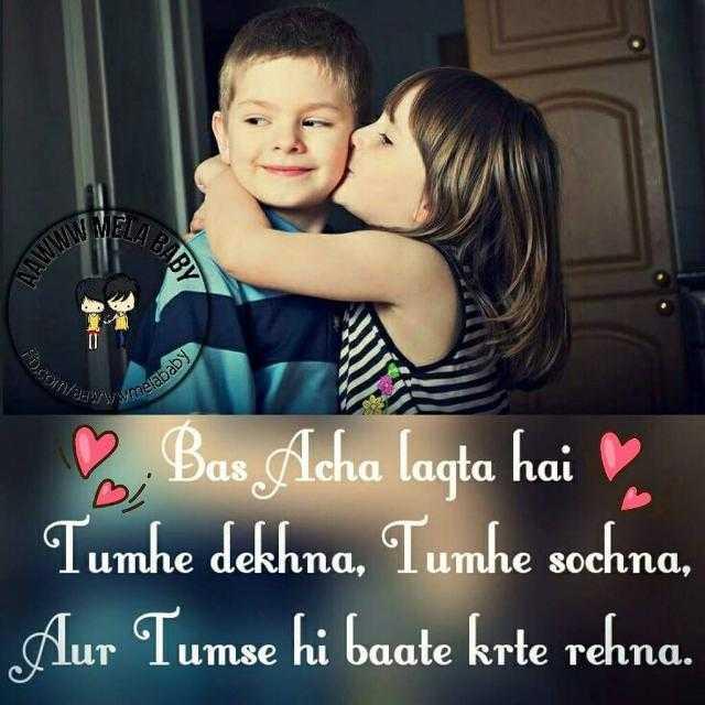 💞Love💞 - BABY elababy i Bas Acha lagta hai Tumhe dekhna , Tumhe sochna , Aur Tumse hi baate krte rehna . - ShareChat