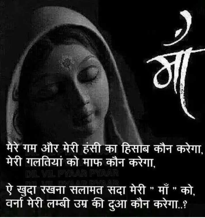 Love u Mom - A / AR मेरे गम और मेरी हंसी का हिसाब कौन करेगा , ' मेरी गलतियां को माफ कौन करेगा , DIL , VIL PYAAN | ऐ खुदा रखना सलामत सदा मेरी माँ को , वर्ना मेरी लम्बी उम्र की दुआ कौन करेगा . . ? - ShareChat