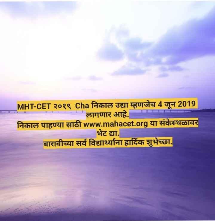 🗞MHT CET 2019 निकाल - MHT - CET २०१९ Cha निकाल उद्या म्हणजेच 4 जून 2019 लागणार आहे . निकाल पाहण्या साठी www . mahacet . org या संकेस्थळावर भेट द्या . बारावीच्या सर्व विद्यार्थ्यांना हार्दिक शुभेच्छा . - ShareChat