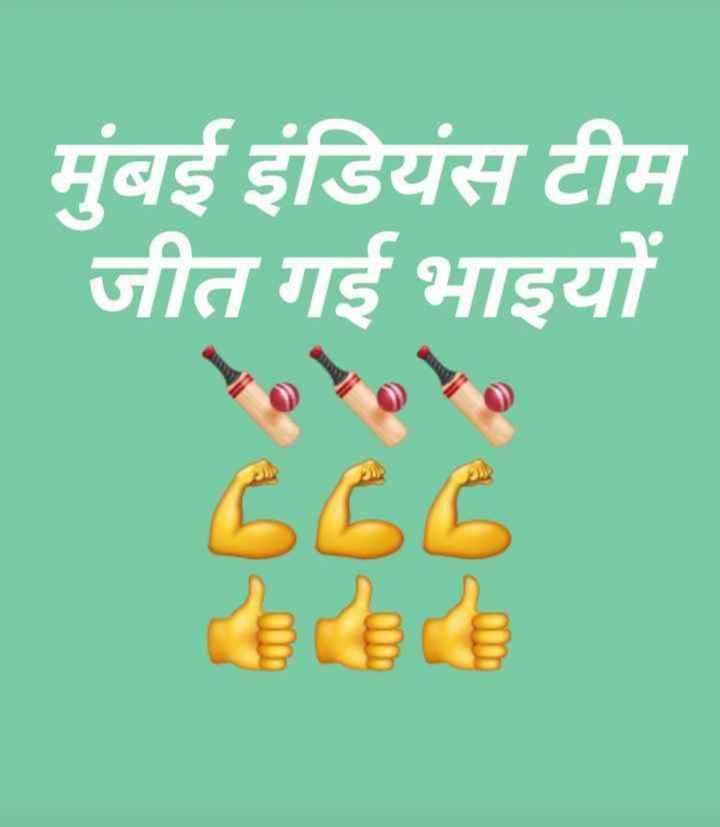 🔵 MI vs CSK 💛 ફાઇનલ - मुंबई इंडियंस टीम जीत गई भाइयों BOG - ShareChat