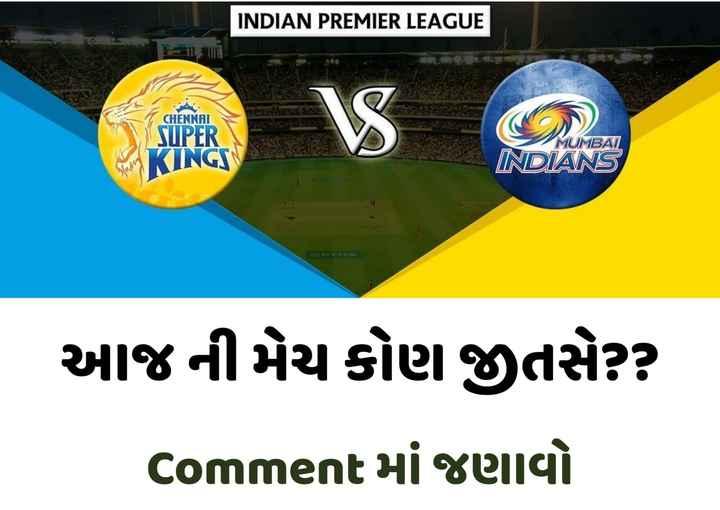 🔵 MI vs CSK 💛 - INDIAN PREMIER LEAGUE CHENNAI હ , પણ હું તો SUPER CM KINGS MUMBAI INDIANS આજની મેચ કોણ જીતશે ? ? Comment Hi XUNGì - ShareChat