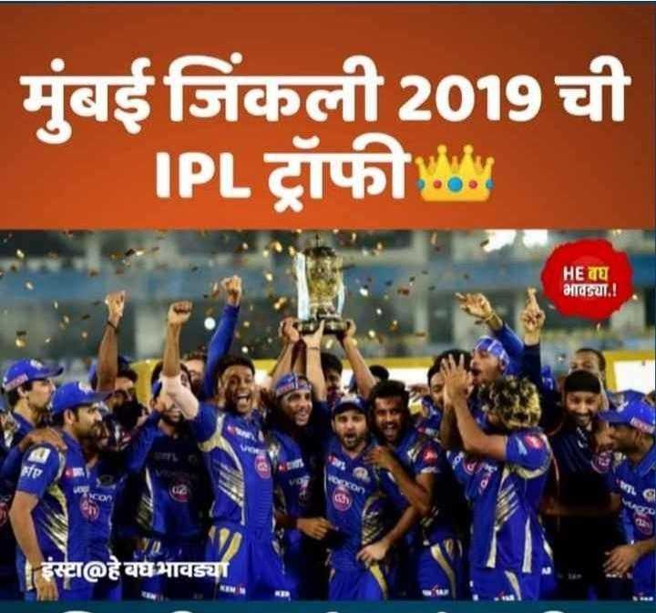 🏏MI vs CSK - मुंबई जिंकली 2019 ची IPL ट्रॉफी HE बघ आवा ! 17p इंस्टा @ हे बघभावड्या - ShareChat