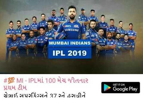 🔵 MI vs CSK 💛 - that ? SAMSUNG MUMBAI INDIANS IPL 2019 # 100 ML - IPLમાં 100 મેચ જીતનાર પ્રથમ ટીમ ચેન્નાઇ સુપરકિંગ્સને 37 રને હરાવીને GET IT ON Google Play - ShareChat
