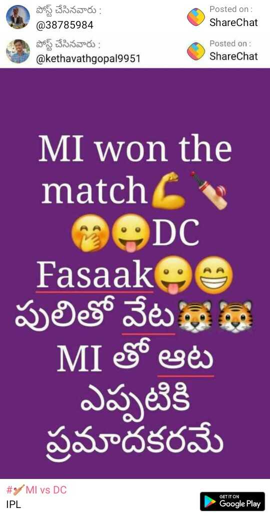 🏏MI vs DC - పోస్ట్ చేసినవారు : @ 38785984 Posted on : ShareChat పోస్ట్ చేసినవారు : @ kethavathgopal9951 Posted on : ShareChat MI won the match DC Fasaak పులితో వేట : MI తో ఆట | ఎప్పటికి ప్రమాదకరమే # MI VS DC IPL SDC GET IT ON Google Play - ShareChat