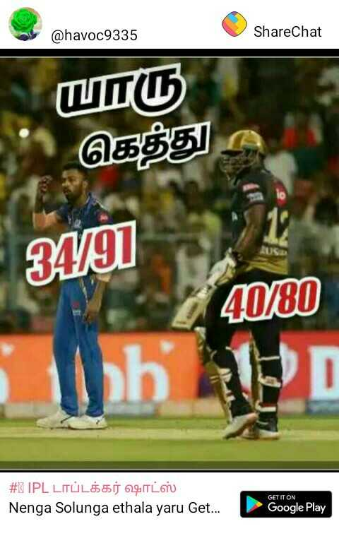 🏏MI vs KKR - @ havoc9335 ShareChat ராரு கெத்து 8 } 842 400 ph 151 | # R IPL டாப்டக்கர் ஷாட்ஸ் Nenga Sollunga ethala yaru Get . . . GET IT ON Google Play - ShareChat