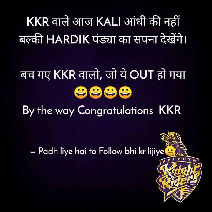 MI vs KKR - KKR वाले आज KALI आंधी की नहीं बल्की HARDIK पंड्या का सपना देखेंगे । बच गए KKR वालो , जो ये OUT हो गया eeee By the way Congratulations KKR - Padh liye hai to Follow bhi kr lijiye R T KOLKAT R Light 2 - ShareChat