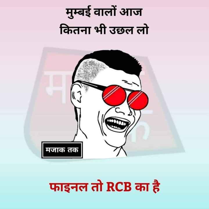 🏏 MI 🔵 vs KXIP 💗 - मुम्बई वालों आज कितना भी उछल लो . . . . . 00 मजाक तक फाइनल तो RCB का है - ShareChat