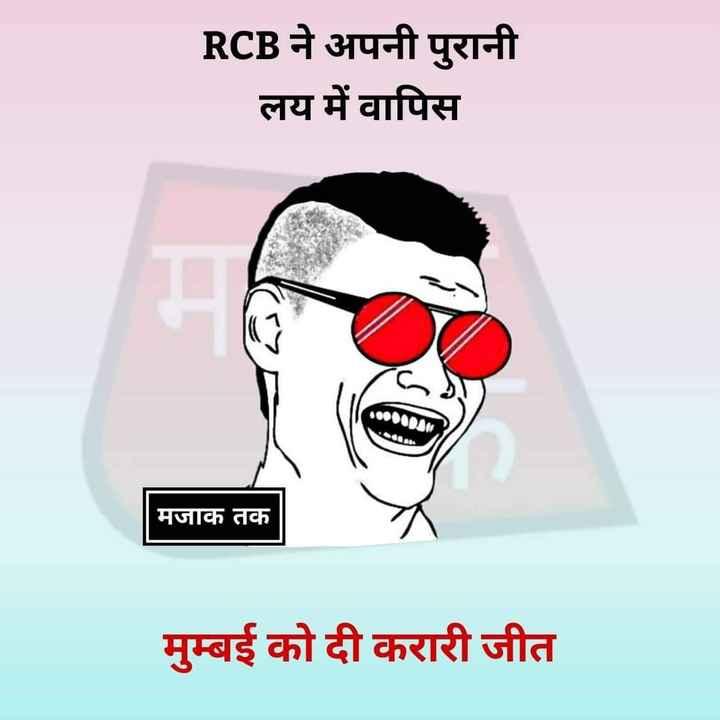 🏏 MI 🔵 vs RCB ❤️ - RCB ने अपनी पुरानी लय में वापिस ॥ मजाक तक मुम्बई को दी करारी जीत - ShareChat