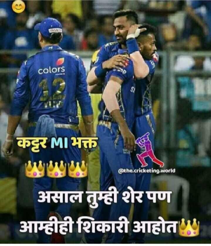 🏏 MI 🔵 vs RCB ❤️ - colors कट्टर MIभक्त । @ the . cricketing . world असाल तुम्ही शेर पण आम्हीही शिकारी आहोत - ShareChat