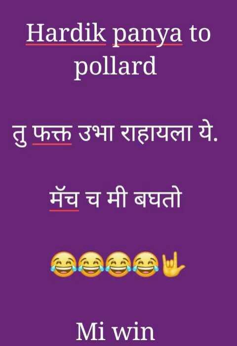 🏏MI vs RCB - Hardik panya to pollard तु फक्त उभा राहायला ये . मॅच च मी बघतो Mi win - ShareChat