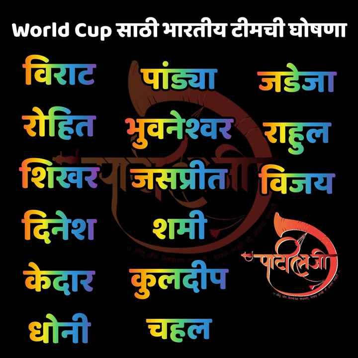 🏏MI vs RCB - world cup साठी भारतीय टीमची घोषणा विराट पांड्या जडेजा रोहित भुवनेश्वर राहुल शिखर जसप्रीत विजय दिनेश शमी केदार कुलदीप पाली 5 , धौनी चहल - ShareChat
