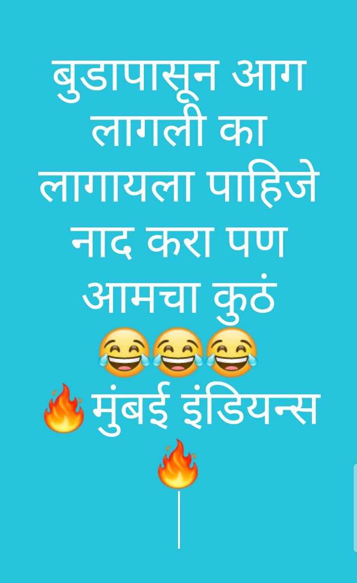 🏏MI vs RCB - बुडापासून आग लागली का । लागायला पाहिजे नाद करा पण आमचा कुठं ( मुंबई इंडियन्स - ShareChat