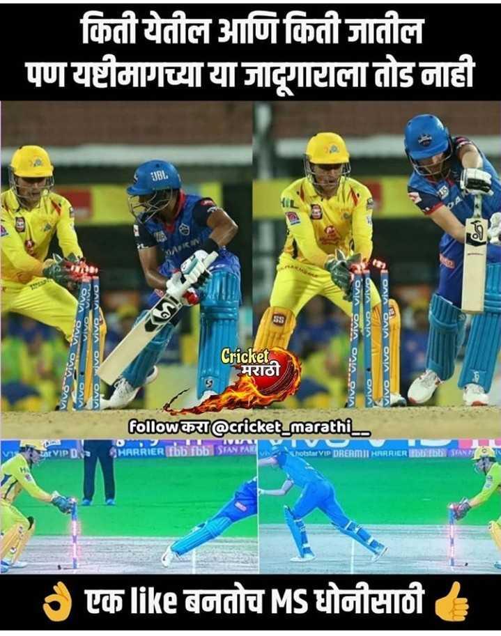 🏏MI vs SRH - किती येतील आणि किती जातील पण यष्टीमागच्या या जादूगाराला तोड नाही \ 8 \ ONA ONA ONA ONIA DAIN ONA OA GOYA ONI 5WN WIA . 9NIA ONIA ONA OAIA ONIA Cricket मराठी ONIA ONA ONIA follow RT @ cricket - marathi ARRIER Fb Fb Shotstar VIP DREAMII HRRRIER bb bb VIP * एक like बनतोच MS धोनीसाठी - ShareChat