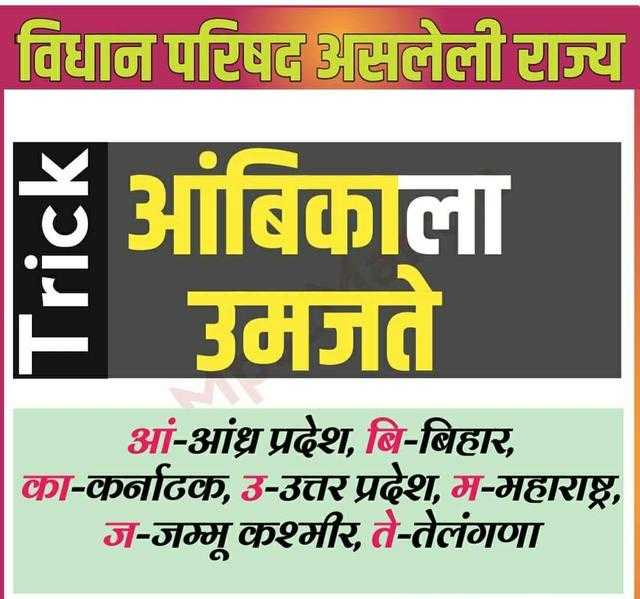 💼MPSC - विधान परिषद असलेली राज्य आंबिकाला उमजते आं - आंध्र प्रदेश , बि - बिहार , का - कर्नाटक , उ - उत्तर प्रदेश , म - महाराष्ट्र , ज - जम्मू कश्मीर , ते - तेलंगणा - ShareChat