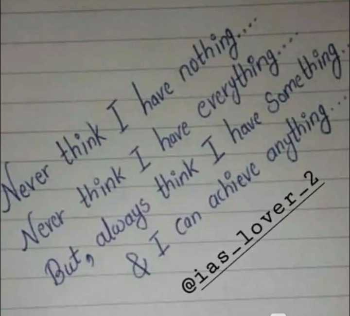 💼MPSC - Never think I have nothing . . . Never think I have everything . . . But , always think I have something . & I can achieve anything . . . @ ias _ lover _ 2 - ShareChat