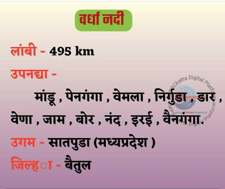 💼MPSC - वर्धा नदी ta Digital SCkatta लांबी - 495 km उपनद्या _ _ _ मांडू , पेनगंगा , वेमला , निर्गुडा , डार , वेणा , जाम , बोर , नंद , इरई , वैनगंगा . उगम - सातपुडा ( मध्यप्रदेश ) जिल्हा - बैतुल - ShareChat