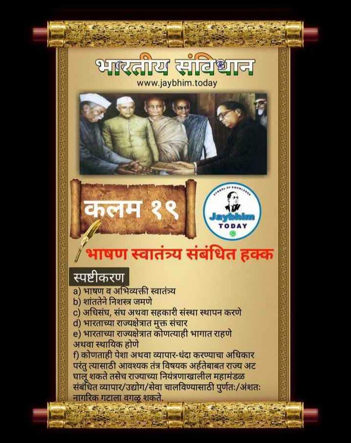 💼MPSC - भारतीय संविधान STATELLLLLLLEL www . jaybhim . today कलम २९ Իրիցյյէքզիստենցլերեյլոցյելլադաղլույցի ղեկցեցցերՀղեցողների դերերգերլեյզերլեյդելբերտր BHAEEEEELLLL Jaybim TODAY भाषण स्वातंत्र्य संबंधित हक्क eberrerLLLLLLLELLEReeperLELLELसानदार हस्पष्टीकरण a ) भाषण व अभिव्यक्ती स्वातंत्र्य Fb ) शांततेने निशस्त्र जमणे | c ) अधिसंघ , संघ अथवा सहकारी संस्था स्थापन करणे d ) भारताच्या राज्यक्षेत्रात मुक्त संचार e ) भारताच्या राज्यक्षेत्रात कोणत्याही भागात राहणे अथवा स्थायिक होणे 1 ) कोणताही पेशा अथवा व्यापार - धंदा करण्याचा अधिकार परंतु त्यासाठी आवश्यक तंत्र विषयक अर्हतेबाबत राज्य अट घालू शकते तसेच राज्याच्या नियंत्रणाखालील महामंडळ संबंधित व्यापार / उद्योग / सेवा चालविण्यासाठी पुर्णत : / अंशतः नागरिक गटाला वगळू शकते . - ShareChat