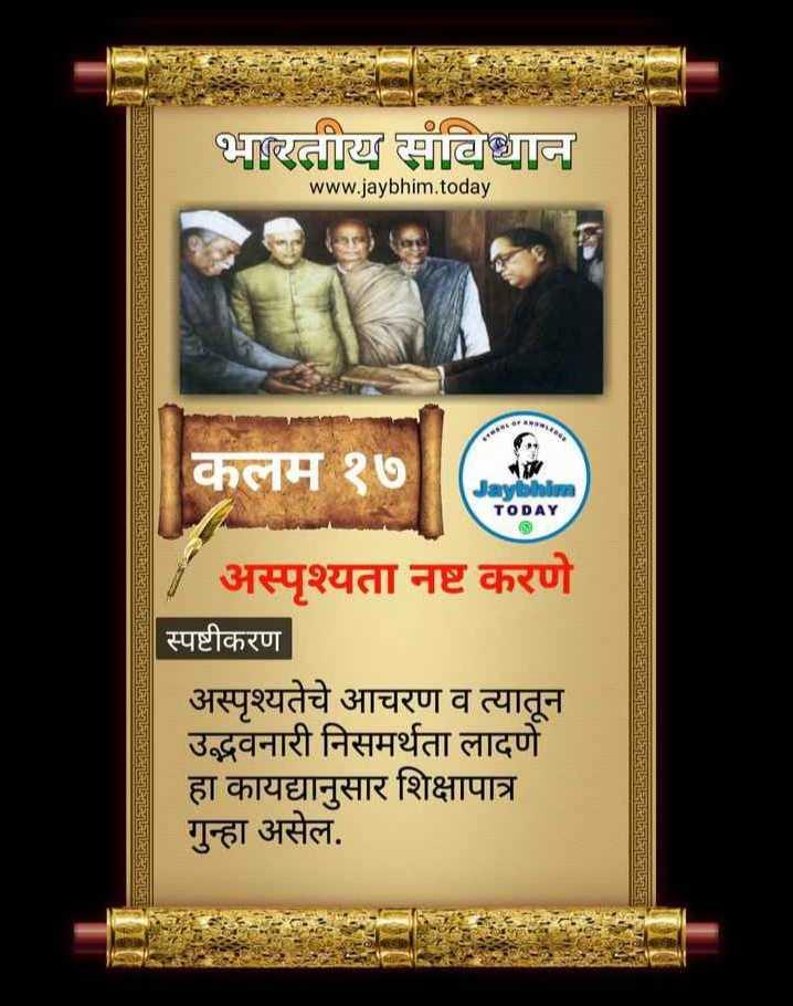💼MPSC - भारतीय संविधान www . jaybhim . today कलम १७ • Նարերեն ԱՀերցեցերերարկերիցենզիոլետանցը . ԻրազեկեղեցիներերգերլենդերեցրեյզեղեաղոՀղերՆրդորեղեդՀղվեողկողեղեղեցրեղեգրերի Jayibleim TODAY STOजातातायातकालयालाचदानालादालनाजायजमायलाSTRE अस्पश्यता नष्ट करणे | स्पष्टीकरण अस्पृश्यतेचे आचरण व त्यातून उद्धवनारी निसमर्थता लादणे हा कायद्यानुसार शिक्षापात्र गुन्हा असेल . - ShareChat