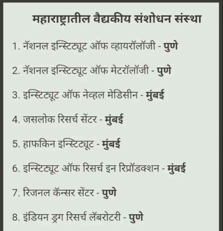 💼MPSC - महाराष्ट्रातील वैद्यकीय संशोधन संस्था 1 . नॅशनल इन्स्टिट्यूट ऑफ व्हायरॉलॉजी - पुणे 2 . नॅशनल इन्स्टिट्यूट ऑफ मेटरॉलॉजी - पुणे 3 . इन्स्टिट्यूट ऑफ नेव्हल मेडिसीन - मुंबई 4 . जसलोक रिसर्च सेंटर - मुंबई 5 . हाफकिन इन्स्टिट्यूट - मुंबई 6 . इन्स्टिट्यूट ऑफ रिसर्च इन रिप्रॉडक्शन - मुंबई 7 . रिजनल कॅन्सर सेंटर - पुणे 8 . इंडियन ड्रग रिसर्च लॅबरोटरी - पुणे - ShareChat