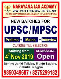 💼MPSC - NARAYANA IAS ACDAMY - 1 - UPSC IASI IPS / RS , MPSC - PSISTI / ASO The Most Preferred Destination in Central India NEW BATCHES FOR UPSC / MPSC Prelims + Mains + Interview CLASSES TILL SELECTION Starting from ADMISSIONS 4 Nov . 2019 Open Behind Janki Talkies , Munje Square , Sitabuldi , Nagpur 9850349687 / 8275299182 - ShareChat