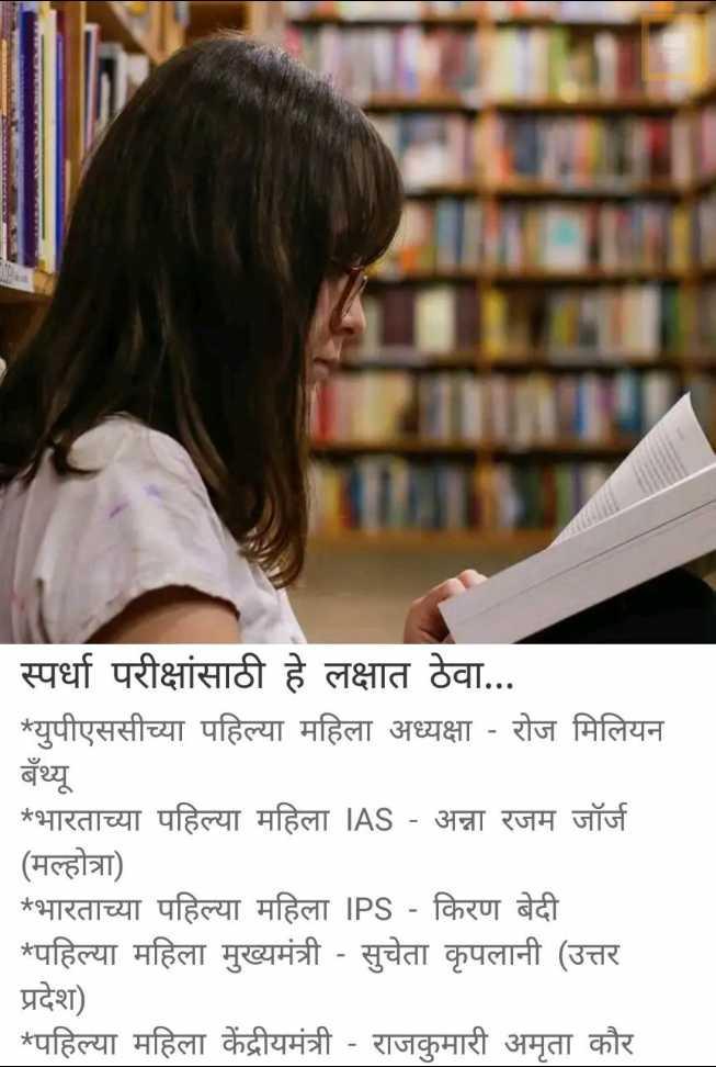 💼MPSC - स्पर्धा परीक्षांसाठी हे लक्षात ठेवा . . . * युपीएससीच्या पहिल्या महिला अध्यक्षा - रोज मिलियन बँथ्यू * भारताच्या पहिल्या महिला IAS - अन्ना रजम जॉर्ज ( मल्होत्रा ) * भारताच्या पहिल्या महिला IPS - किरण बेदी * पहिल्या महिला मुख्यमंत्री - सुचेता कृपलानी ( उत्तर प्रदेश ) _ _ _ * पहिल्या महिला केंद्रीयमंत्री - राजकमारी अमता कौर - ShareChat