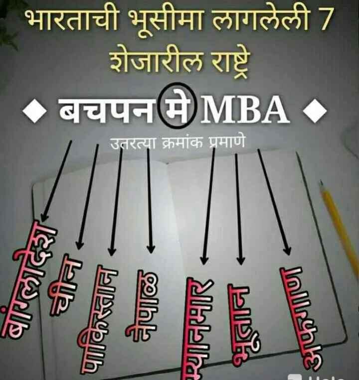 💼MPSC - - भारताची भूसीमा लागलेली 7 शेजारील राष्ट्र •बचपन मे MBA - उतरत्या क्रमांक प्रमाणे EPIDI चीनम पाकिस्तान ollhe म्यानमार भूतान → lalether - ShareChat