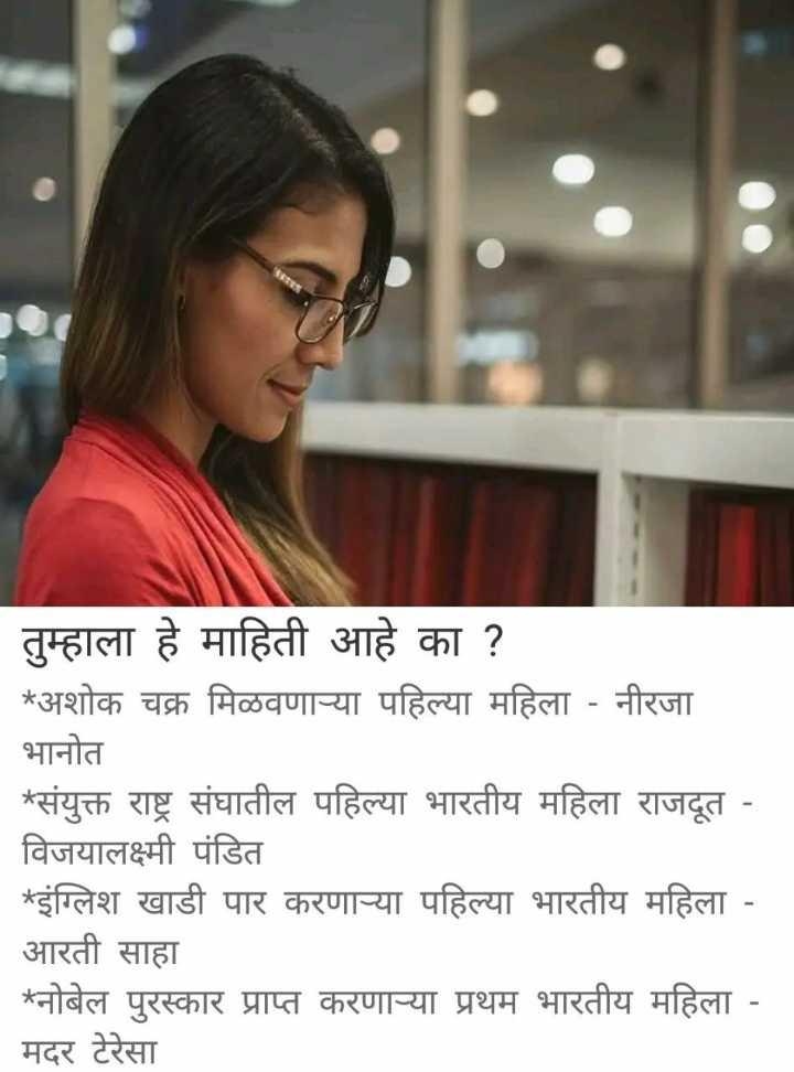 💼MPSC - तुम्हाला हे माहिती आहे का ? * अशोक चक्र मिळवणाऱ्या पहिल्या महिला - नीरजा भानोत * संयुक्त राष्ट्र संघातील पहिल्या भारतीय महिला राजदूत - विजयालक्ष्मी पंडित * इंग्लिश खाडी पार करणाऱ्या पहिल्या भारतीय महिला - आरती साहा * नोबेल पुरस्कार प्राप्त करणाऱ्या प्रथम भारतीय महिला - मदर टेरेसा - ShareChat