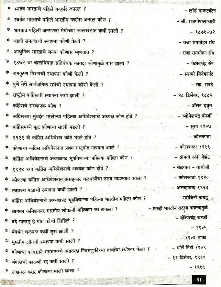 💼MPSC - * स्वतंत्र भारताचे पहिले गव्हर्नर जनरल ? | - लॉर्ड माऊंटबॅटन * स्वतंत्र भारताचे पहिले भारतीय गव्हनर जनरल कोण ? - सी . राजगोपालाचारी भारतात पहिली जनगणना मेयोच्या कालखंडात कधी झाली ? | - १८७१ - ७२ बाह्मो समाजाची स्थापना कोणी केली ? । - राजा राममोहन रॉय * आधुनिक भारताचे जनक कोणास म्हणतात ? - राजा राममोहन रॉय * १८७२ चा बालविवाह प्रतिबंधक कायदा कोणामुळे पास झाला ? - केशवचंद्र सेन * रामकृष्ण मिशनची स्थापना कोणी केली ? - स्वामी विवेकानंद * पुणे येथे सार्वजनिक सभेची स्थापना कोणी केली ? - न्या . रानडे * राष्ट्रीय काँग्रेसची स्थापना कधी झाली ? । - २८ डिसेंबर , १८८५ * काँग्रेसचे संस्थापक कोण ? | - अॅलन ह्युम * * काँग्रेसच्या मुंबईत भरलेल्या पहिल्या अधिवेशनाचे अध्यक्ष कोण होते ? - - व्योमेशचंद्र बॅनर्जी * . काँग्रेसमध्ये फूट कोणत्या पडली ? - सुरत १९०७ * १९११ चे काँग्रेस अधिवेशन कोठे भरले होते ? - कोलकाता * कोणत्या काँग्रेस अधिवेशनात प्रथम राष्ट्रगीत गाण्यात आले ? - कोलकाता १९११ * काँग्रेस अधिवेशनाचे अध्यक्षपद भूषविणा - या पहिल्या महिला कोण ? - श्रीमती अॅनी बेझंट * १९२४ च्या काँग्रेस अधिवेशनाचे अध्यक्ष कोण होते ? - बेळगाव - गांधीजी * कोणत्या काँग्रेस अधिवेशनात असहकार चळवळीचा ठराव मांडण्यात आला ? - कोलकाता १९२० । * स्वराज्य पक्षाची स्थापना कधी झाली ? | - अलाहाबाद १९२३ । * काँग्रेस अधिवेशनाचे अध्यक्षपद भूषविणा - या पहिल्या भारतीय महिला कोण ? | - सरोजिनी नायडू . . * सायमन कमिशनवर भारतीय लोकांनी बहिष्कार का टाकला ? - एकही भारतीय सदस्य नसल्यामुळे * वंदे मातरम् हे गीत कोणी लिहिले ? | - बंकिमचंद्र चटर्जी * वंगभंग चळवळ कधी सुरू झाली ? । * मुस्लीम लीगची स्थापना कधी झाली ? - मॉलें मिंटो १९०९ * कोणत्या कायद्याने भारतामध्ये अप्रत्यक्ष निवडणुकीच्या तत्त्वांचा स् : कार केला ? | - १२ डिसेंबर , १९११ * बंगालची फाळणी रद्द कधी झाली ? * लखनऊ करार कोणत्या झाला ? १९०६ ढोका - ShareChat