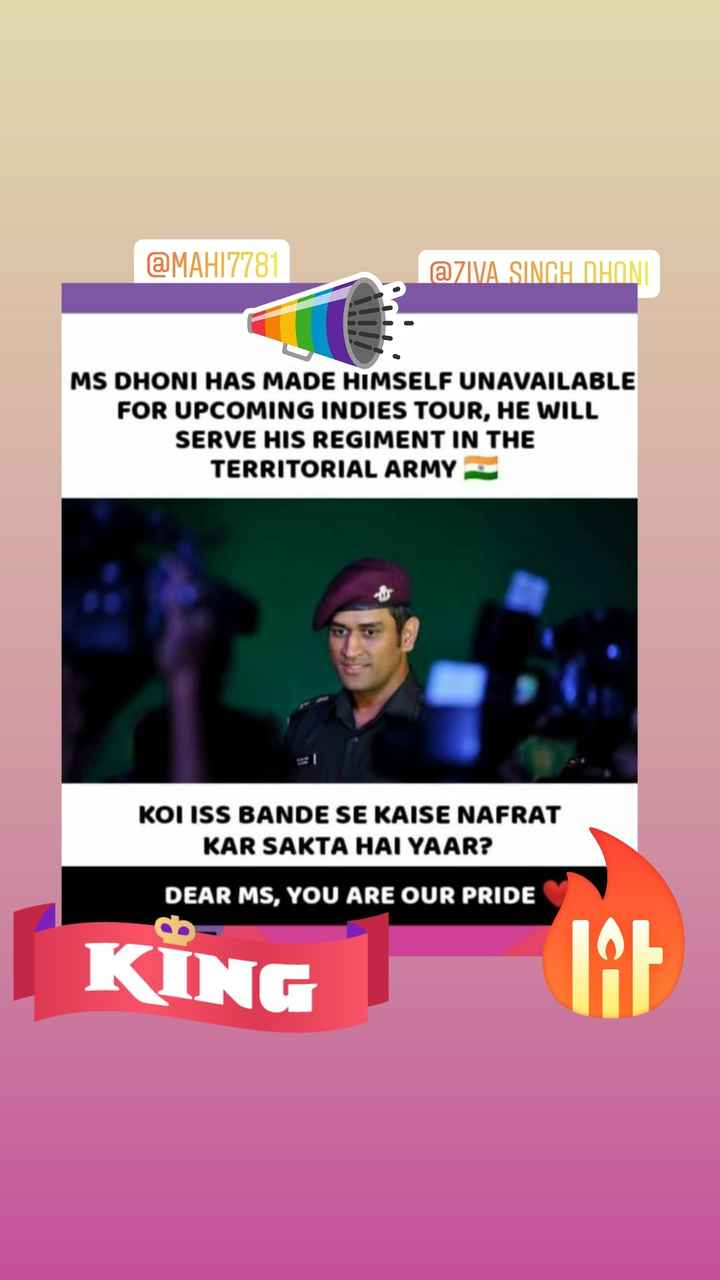 🏆MS धोनी - @ MAH17781 @ ZIVA SINGH DHONI MS DHONI HAS MADE HIMSELF UNAVAILABLE FOR UPCOMING INDIES TOUR , HE WILL SERVE HIS REGIMENT IN THE TERRITORIAL ARMY KOI ISS BANDE SE KAISE NAFRAT KAR SAKTA HAI YAAR ? DEAR MS , YOU ARE OUR PRIDE KING - ShareChat